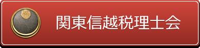 関東信越税理士会