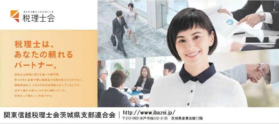 関東信越税理士会茨城県支部連合会